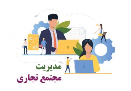 اصول مدیریت مجتمع های تجاری