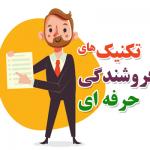 آموزش فروش موفق و تکنیک های فروشندگی حرفه ای