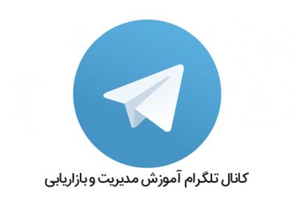 کانال تلگرام آموزش مدیریت و بازاریابی