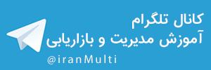 کانال تلگرام مدیریت و بازاریابی